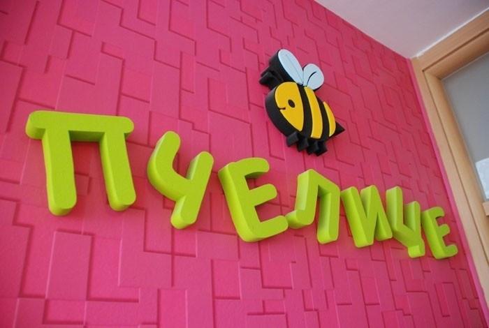 Privatna predškolska ustanova - dečiji vrtić Pčelice - PRIVATNA PREDŠKOLSKA USTANOVA - 1